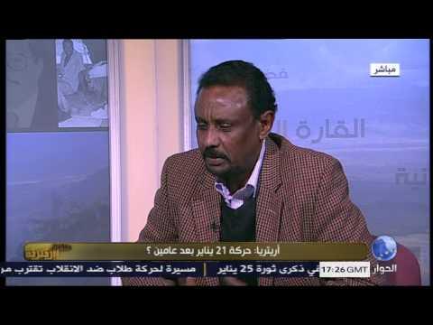 أريتريا : حركة 21 يناير بعد عامين ؟