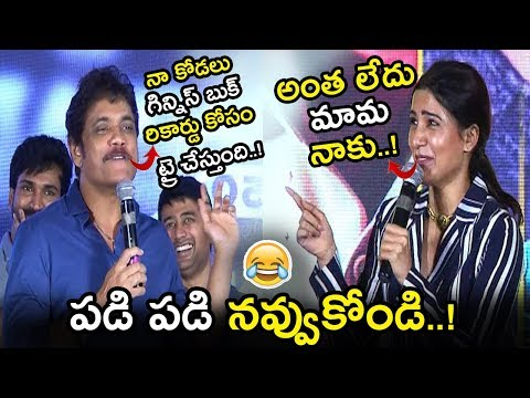 Nagarjuna Making Hilarious Fun About Samantha At U Turn Movie Pre Release Event || # UTurn || NSE