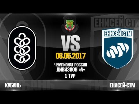 Кубань - Енисей-СТМ 2018 | Обзор