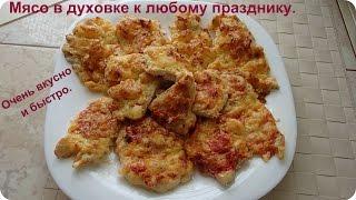 Вкусное мясное блюдо к любому празднику и на Новый год.