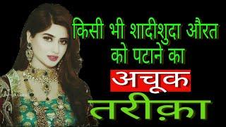 Kisi bhi anjan aurat ko patane ka chamatkari tarika  hindi me!