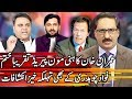 Kal Tak with Javed Chaudhry | 18 October 2018 | Express News