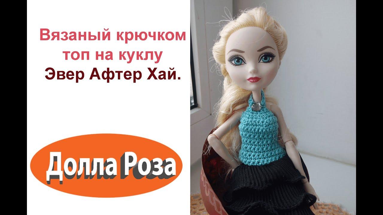 Вязание спицами для кукол эвер афтер хай