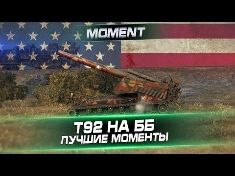 Т92 на ББ. Лучшие моменты !