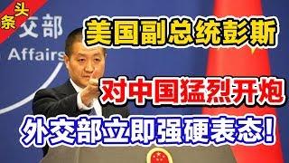 美国副总统彭斯,对中国猛烈开炮,我国外交部立即强硬表态!
