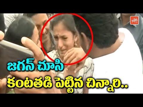 A Girl Emotional In Jagan Praja Sankalpa Yatra | YS Jagan Pada Yatra | AP News | YOYO AP Times