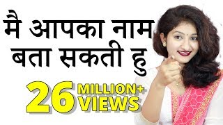 मैं आपका नाम बता सकती हूं | I Can Guess Your Name | 15 August Special 2018 | Rapid Mind