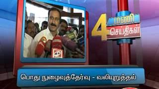24TH MAY 4PM MANI NEWS