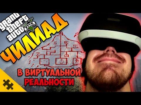 Попробовал GTA 5 в ВИРТУАЛЬНОЙ РЕАЛЬНОСТИ