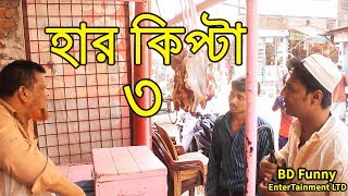 Harkipte |  কিপটা দুলাভাই | Episode 3 | Bangla Comedy Natok | Mosharaf Karim