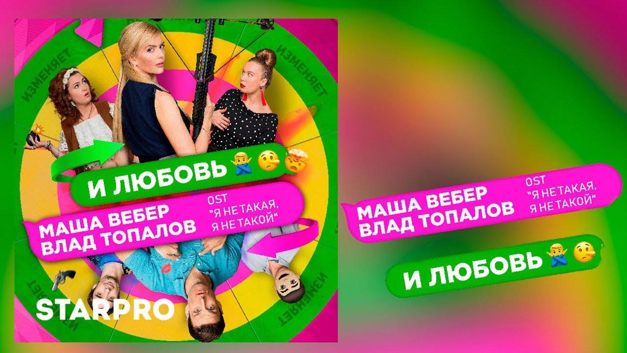Маша Вебер и Влад Топалов - И любовь