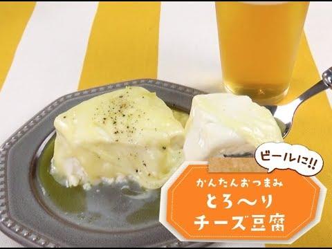 とろ~りチーズ豆腐