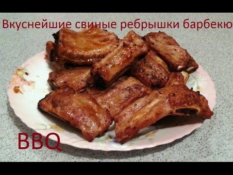 Свиные ребрышки барбекю / КАК ПРИГОТОВИТЬ СВИНЫЕ РЕБРА