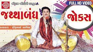 Dhirubhai Sarvaiya - Jathabandh Jokes | જથ્થાબંધ જોક્સ | Super Hit Gujarati Comedy Jokes| Full VIDEO