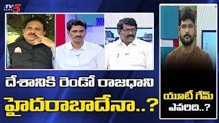 దేశానికి రెండో రాజధాని హైదరాబాదేనా..? | TV5 Murthy Special Discussion