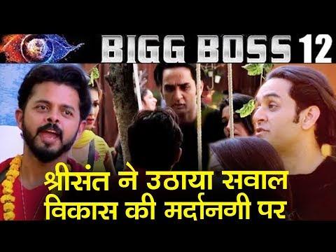 Sreesanth Insults Vikas Gupta & Asks Whether He Is Man - Bigg Boss 12