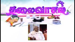 Thalaivasal (09-09-2019)