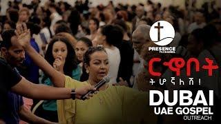 Download Presence Tv Channel(ሮኆቦት ትሆኛለሽ) Sep 23 ,2017 With Prophet Suraphel Demissie 3Gp Mp4