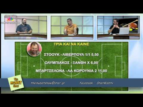 The MuBET Show - Στοίχημα - 22.5.2015 - Web exclusive