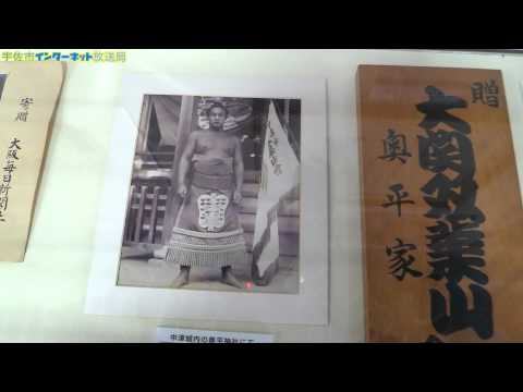 """昭和の大横綱 双葉山 Showa Era Sumo Grand Champion, Futabayama Museum, """"Futaba no Sato"""""""