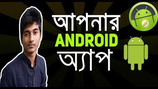 How To Create Your Own Android App | Bangla Tutorial