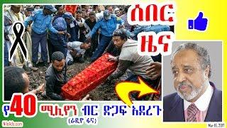 Ethiopia: የ40 ሚሊየን ብር ድጋፍ አደረጉ - Donate 40 million Birr for Koshe - Fana Radio