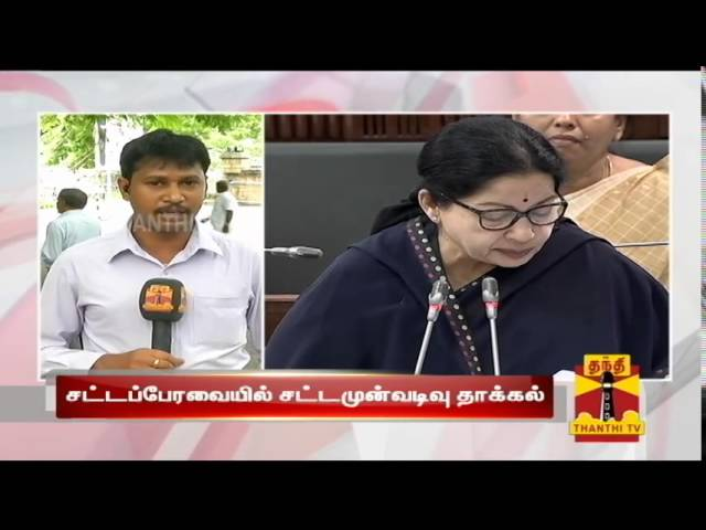 Jayalalithaa Introduces The Bill In TN Assembly To Smash Dhoti Ban - Thanthi TV