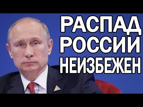 С каких регионов начнется развал России