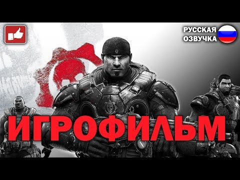 ИГРОФИЛЬМ Gears of War Ultimate Edition(все катсцены на русском)XBOX ONE без комментариев