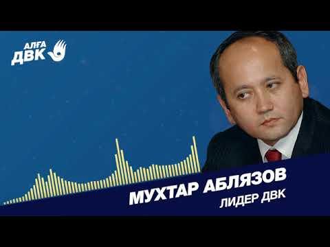Мухтар Аблязов о казахском языке
