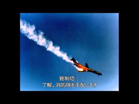 【航空事故の瞬間10】PSA182便 空中衝突事故 交信音声記録 1978年9月25日 (飛行機事故/墜落事故/air Crash)