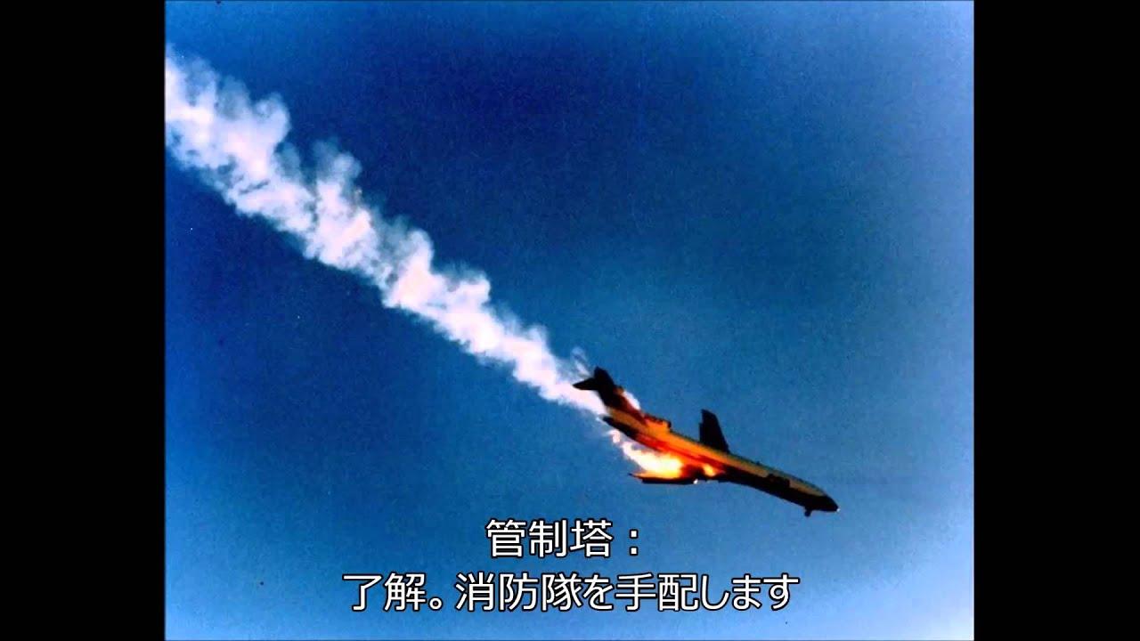 Air Force  Down Movie