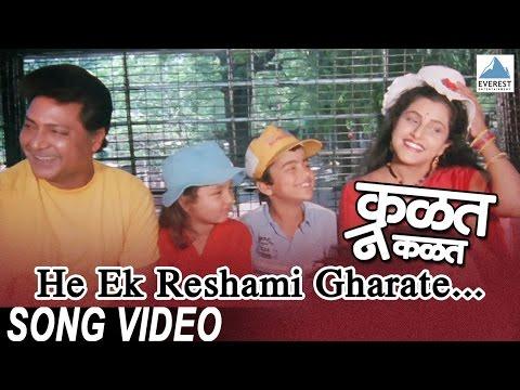 He Ek Reshami Gharate | Marathi Movie Kalat Nakalat | Ashok...