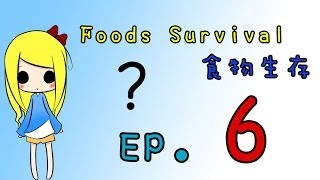 【Q子】minecraft『FoodSurvival 食物生存』EP.6 阿...