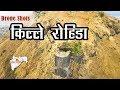 Lagu Rohida Fort Documentary  Drone Shots  Safar Marathi Vlog 29