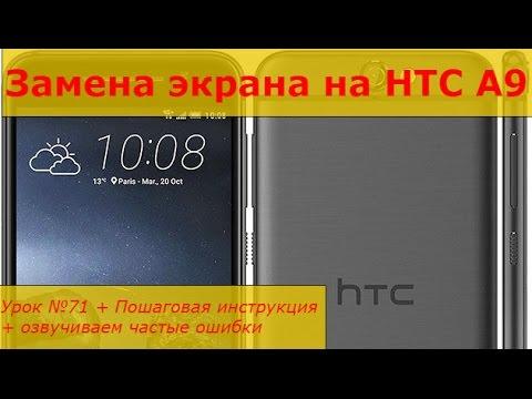 Замена стекла htc своими руками