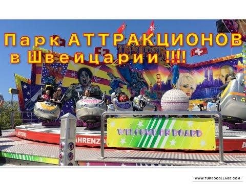 Парк АТТРАКЦИОНОВ в Швейцарии/ Мама  КАМИКАДЗЕ  /  выиграли игрушки
