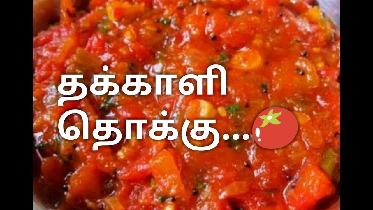 Tamil Cooking