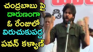 Pawan Kalyan Shocking Comments on Chandrababu Naidu | Janaserna Party | Pawan Kalyan | TTM