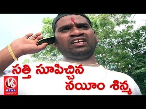 Bithiri Sathi On RGV's Movie On Gangster Nayeem | Teenmaar News | V6 News