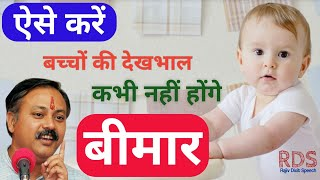 How to care Baby in daily lifestyle.|| Rajiv Dixit