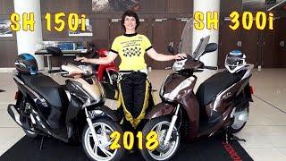 Apresentação e Comparativo das scooters Honda SH 150i e SH 300i