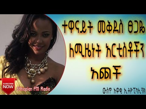 Artist Mekdes Tsegaye is Getting Married -EthiopikaLink