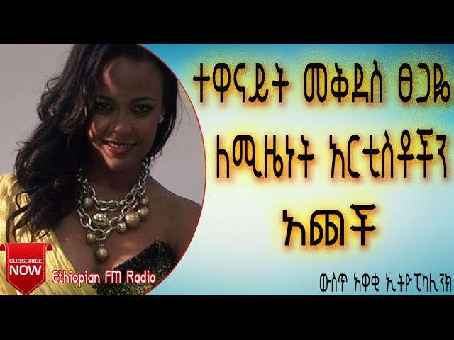 Ethiopikalink News