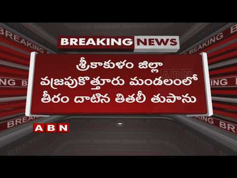 Cyclone Titli | Heavy Rains in Coastal Areas NDRF teams Pre-Positioned in Coastal Andhra