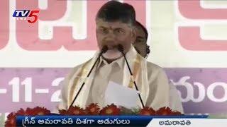 CM Chandrababu Speech Over Green Amaravati