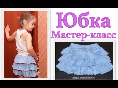 Сшить юбка с воланами на девочку 129