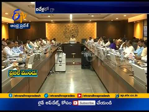 CM Chandrababu Review Meeting With Collectors | Implementation of Govt Schemes