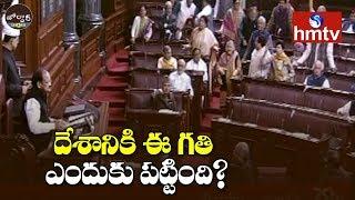 దేశానికి ఈ గతి ఎందుకు పట్టింది? | 71 MPs Move Impeachment Motion | Jordar News  | hmtv