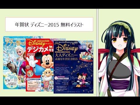 年賀状ディズニー2015無料 ... : 未年 テンプレート : すべての講義